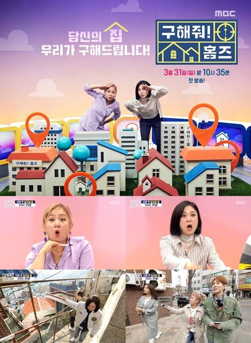 '구해줘 홈즈' 첫방 D-1, 스페셜 방송 'MBC PICK X구해줘 홈즈' 편성