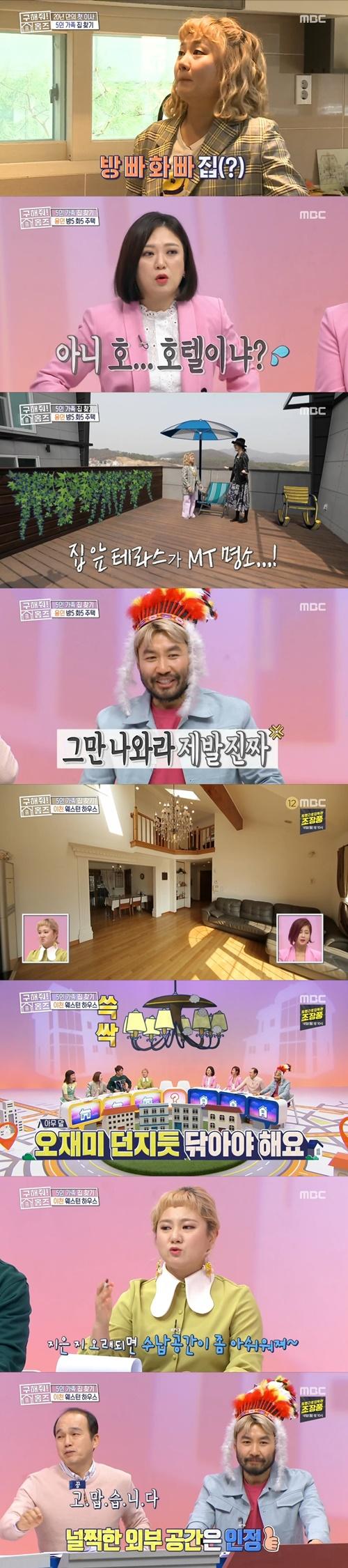 '구해줘 홈즈' 박나래, 5인 가족 집구하기 대장정…최고 7.8% [M+TV시청률]