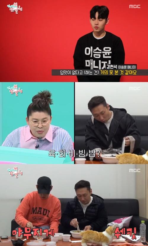 """이승윤 매니저, 이승윤의 휴가+포상금 공약에 """"기대 안하면 거짓말""""(전참시)"""