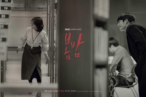 정해인·한지민, '봄밤' 메인 포스터 공개…보기만 해도 설레는 비주얼