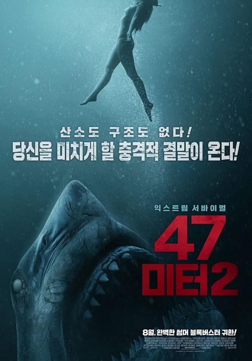 '47미터 2' 8월 국내 개봉 확정…충격적 1차 포스터 공개 [M+무비컷]