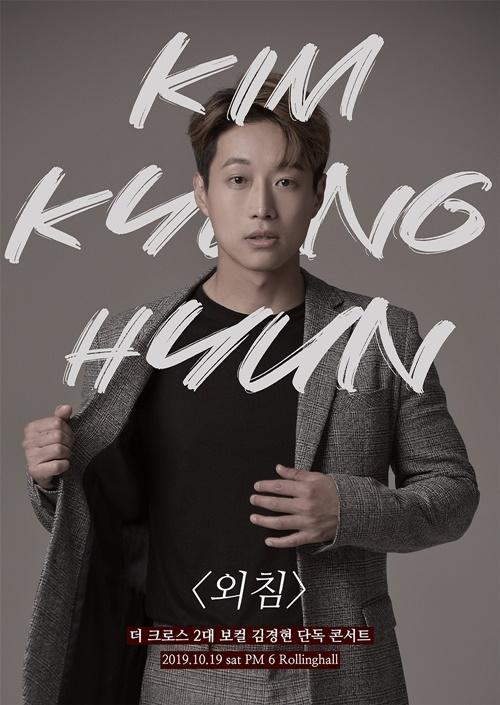 김경현, 10월 팬들과 함께 즐길 단독 콘서트 '외침' 개최