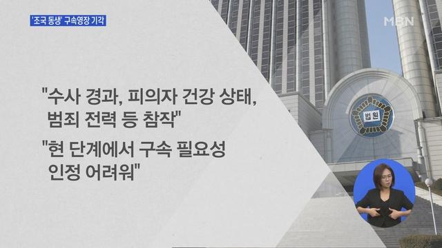 조국 장관 동생 구속영장 기각…검찰 수사 차질 전망