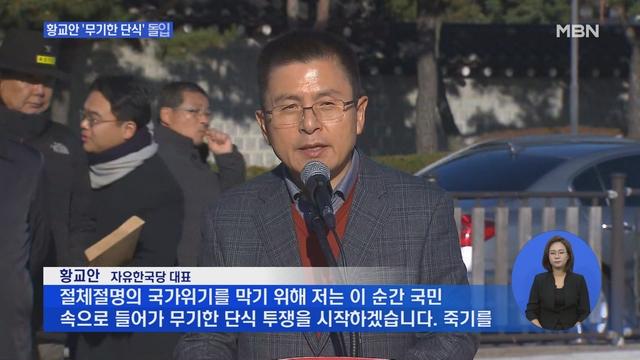 """황교안, 단식 돌입…""""지소미아 연장, 패스트트랙 철회"""""""