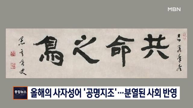 [종합뉴스 단신] 교수신문 올해의 사자성어 '공명지조'