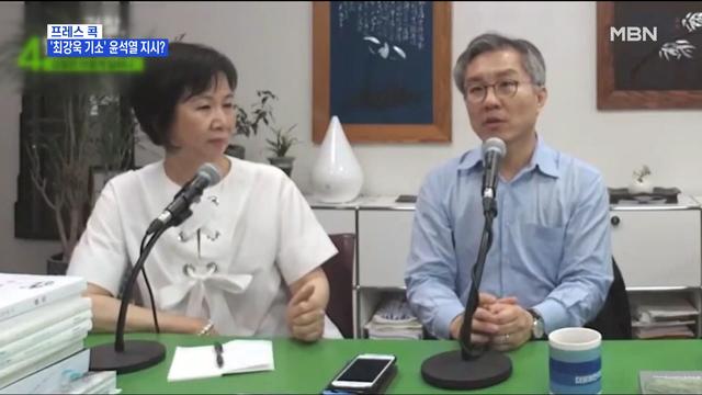 [MBN 프레스룸] 프레스콕 / '최강욱 기소' 윤석열 지시?