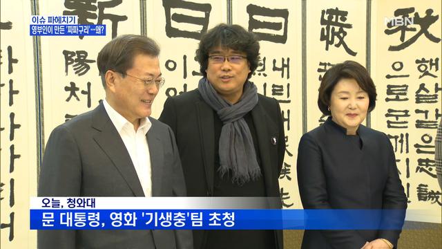 MBN 뉴스파이터-문재인 대통령 만난 기생충 팀…오찬에 오른 '짜파구리'