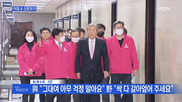 """신문브리핑3 """"與 """"그대여 아무 걱정 말아요"""" 野 """"싹 다 갈아엎어 주세요""""""""외 주요기사"""