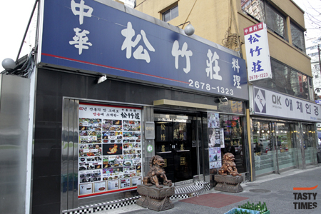 [tasty times] 영등포 60년 전통의 중국요리 전문점 '송죽장'