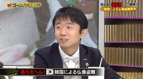 """(kor)日本演员江成一树说""""韩国5千年历史是假的"""",受到韩国贬责"""
