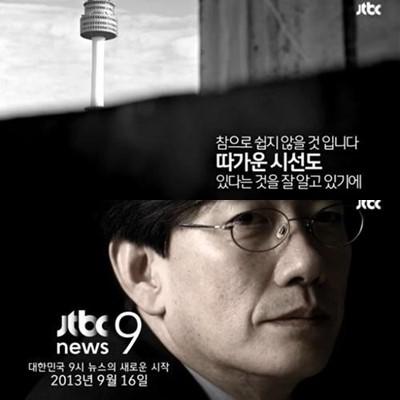 [실시간 이슈] 'JTBC 뉴스9' 손석희…'성폭행 피소' 차노아 관심