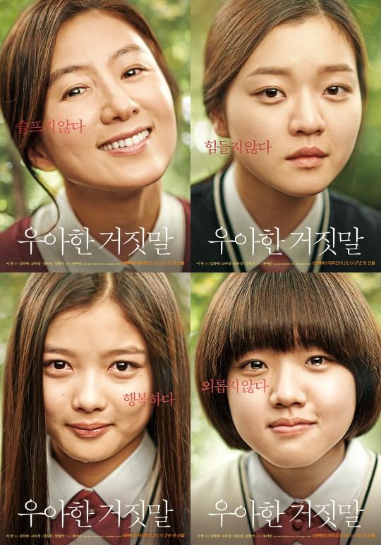 김희애-고아성 등 '우아한 거짓말' 눈물쏟게하는 캐릭터 포스터 공개