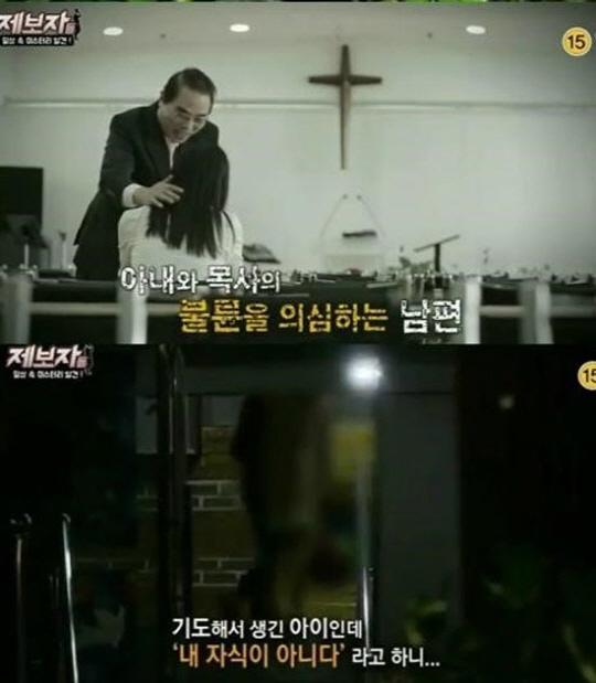 '제보자들' 불륜 사연에 성난 네티즌, 목사-교회 '신상털이'
