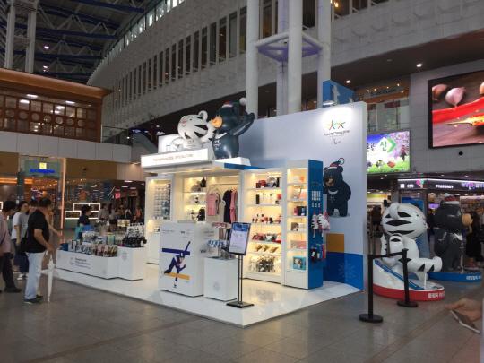 2018년 평창올림픽 라이선싱 공식 스토어 '서울역' 오픈