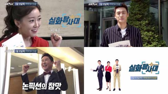 '실화탐사대' 오상진 5년만에 MBC 교양 복귀