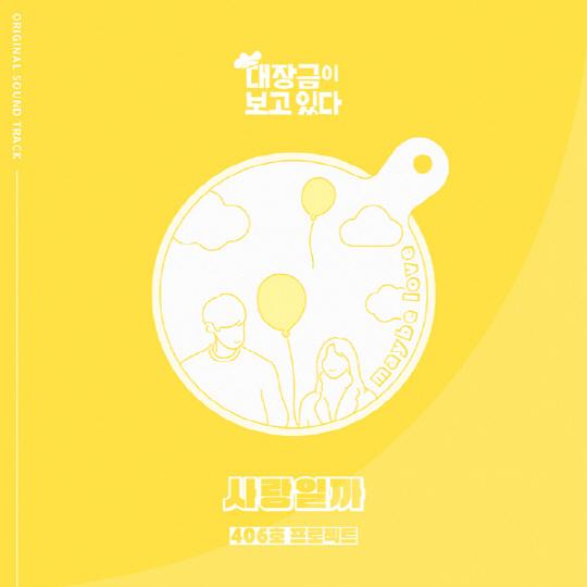 406호프로젝트, '대장금이보고있다' OST 가창…러브테마 '사랑일까'