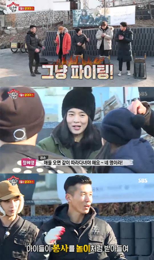 '집사부일체' 션♥정혜영 가족 연탄 봉사 참여