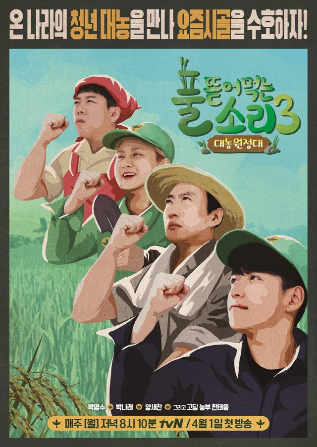 풀 뜯어먹는 소리3 - 대농원정대