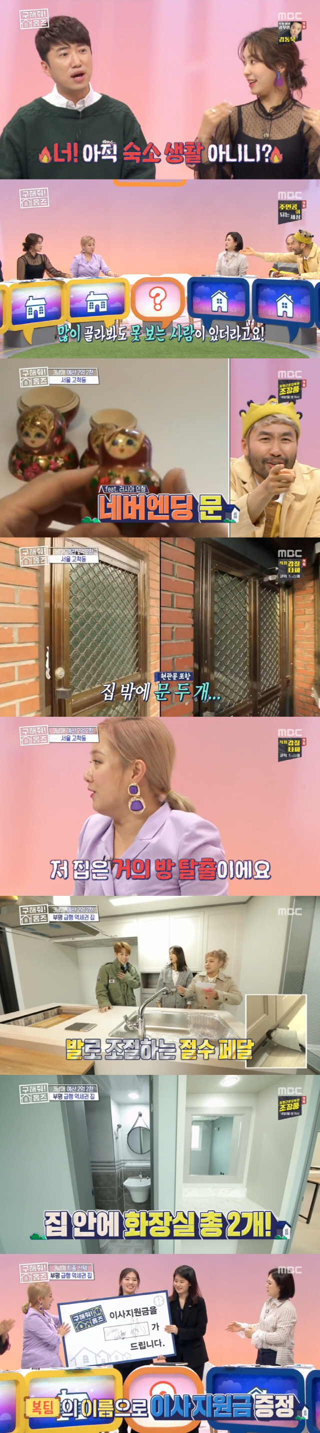 '구해줘 홈즈' 정규편성 2회만에 동시간대 1위 '쾌거'…집 구경 '재미 쏠쏠'