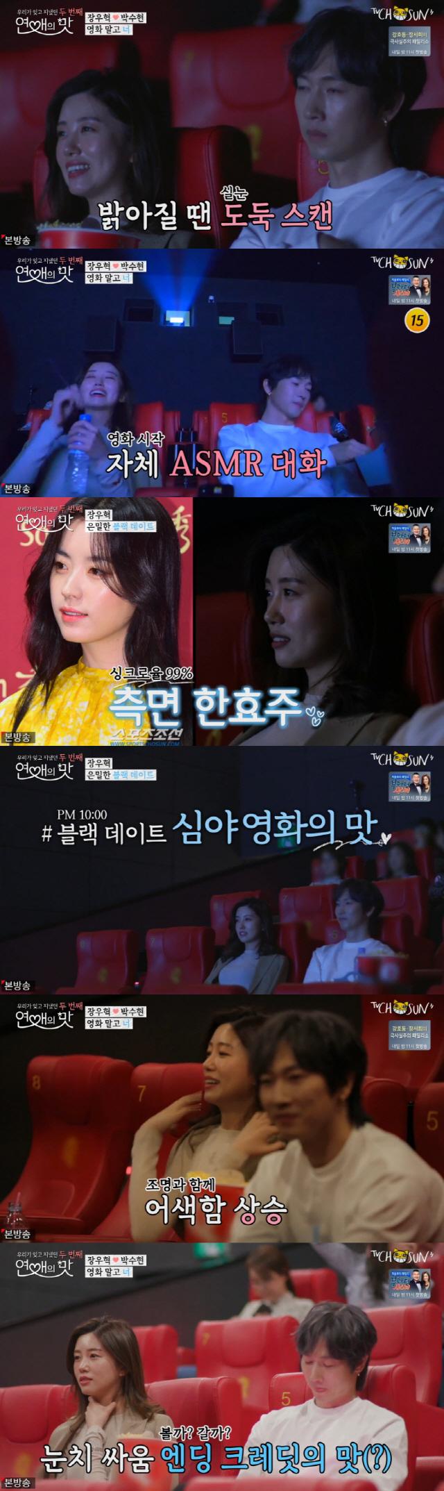 '연애의 맛2' 장우혁, 박수현과 첫 데이트…한효주 닮은꼴 외모로 '눈길'