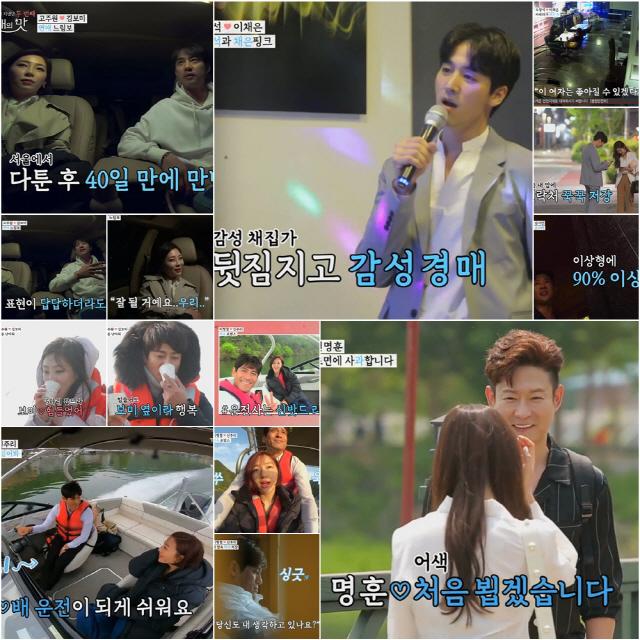 '연애의맛2' 고주원·김보미, '재회의 맛'→오창석X이채은 제작진 몰래 '비밀 데이트'
