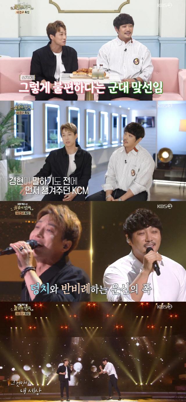 '불후의 명곡' 김경현