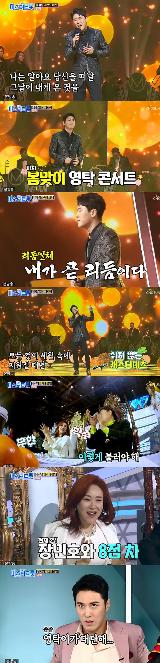 '미스터트롯' 임영웅 준결승 개인전 1위 '962점'..2위 영탁 '10점 차' 압도[종합]