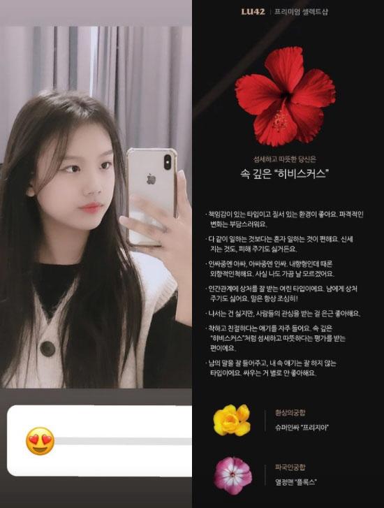 '이동국 딸' 재시, '꽃 MBTI' 결과