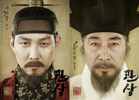 '두 개의 태양' 수양대군과 김종서, 진짜 역적은…
