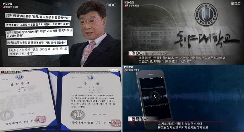'PD수첩'. 조국 장관-표창장 위조 의혹 다루며 시청률 급등