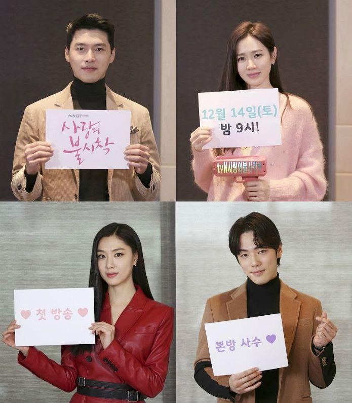 현빈·손예진 '사랑의 불시착' tvN 구원투수 될까
