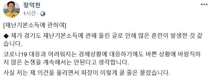 '재난기본소득 공개 비판' 장덕천 부천시장 결국