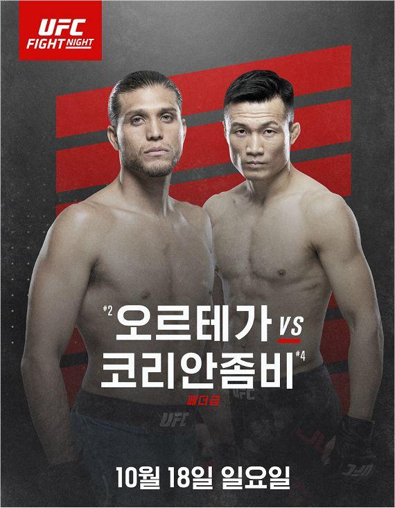 UFC 정찬성, 10월 18일 오르테가전 출사표