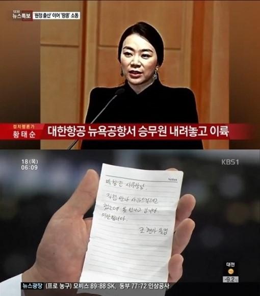 조현아 사과쪽지 공개, 왜?