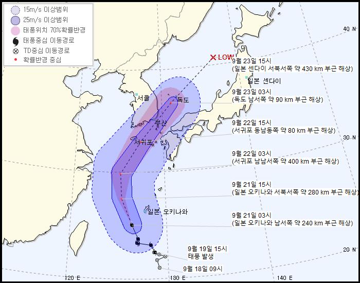 17호 태풍 '타파' 영향 전국 강한 비바람…제주공항 강풍특보 발효