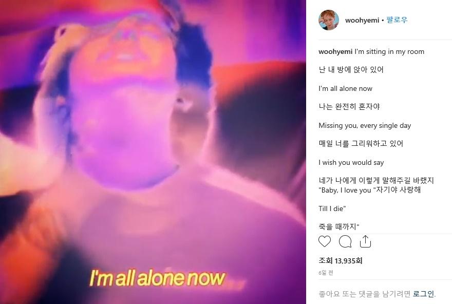 """""""난 혼자야"""" 우혜미, 사망 일주일 전 올린 영상"""
