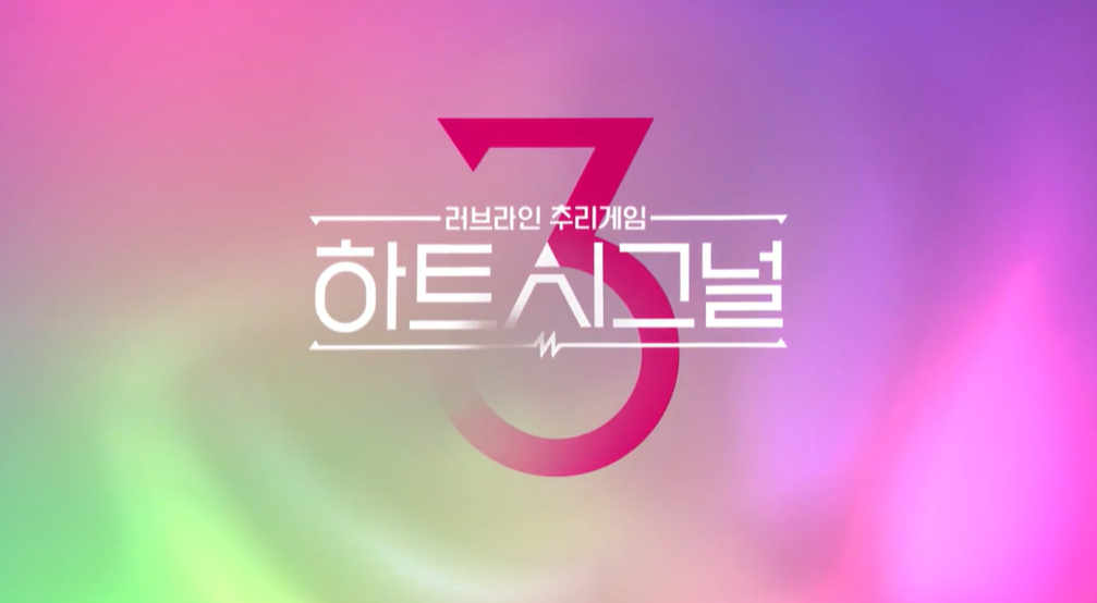 '하트시그널 시즌3' 25일 첫방송, 달라진 점은?