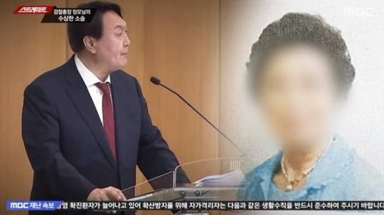 """윤석열 장모 만난 '스트레이트', """"증명서 위조는 맞지만…"""""""