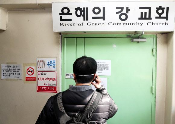 신천지 집단감염 보고도…종교집회 강행에 여론 '싸늘'