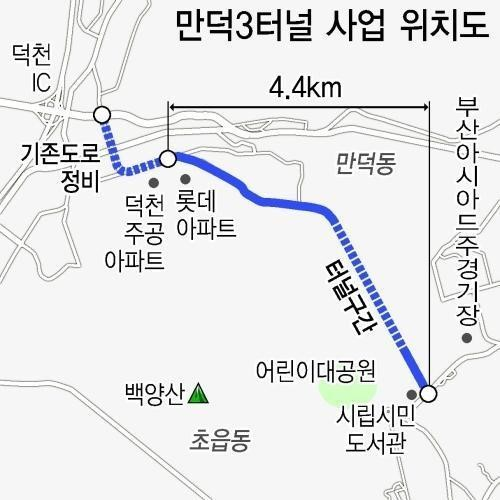 '20년 숙원' 만덕3터널(초읍터널) 본궤도 오른다