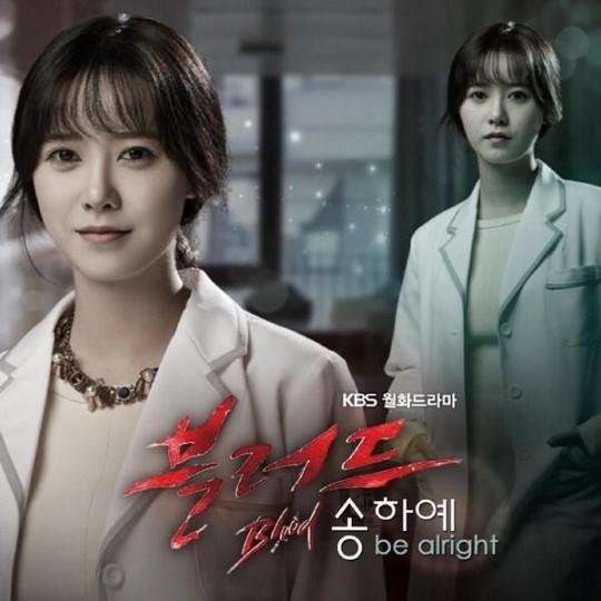 '블러드' OST 송하예의 'be alright' 발표