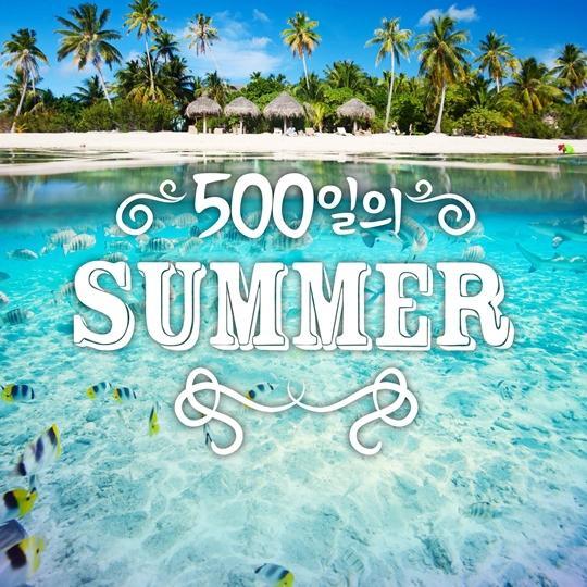 옥탑방 작업실·유성은, 영화에서 영감 얻은 '500일의 Summer' 공개
