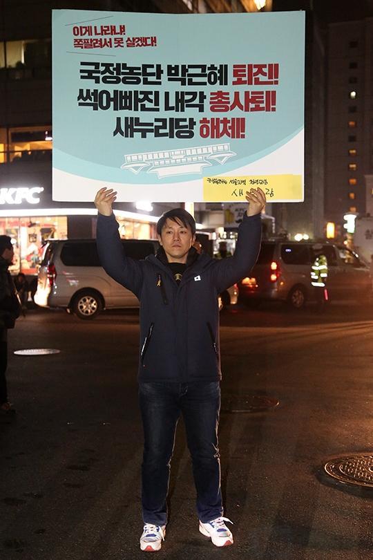 '여의도촛불집회' 일인시위하는 시민 [포토]