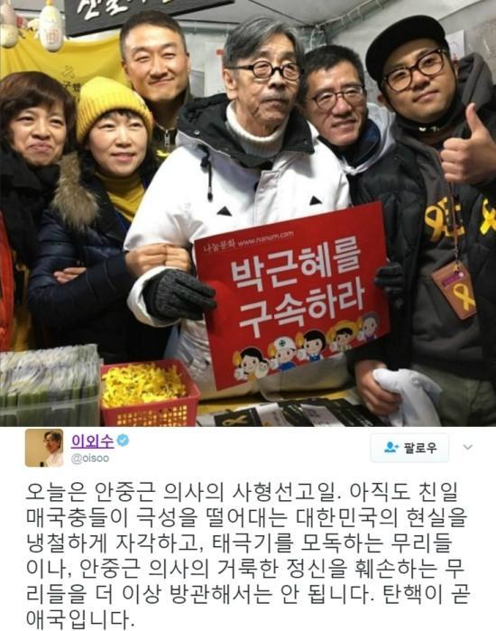 """안중근 의사 2월 14일…이외수 """"거룩한 정신 훼손하는 무리들 방관해선 안돼"""""""