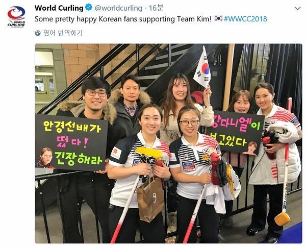 컬링 세계선수권 공식계정이 SNS에 올린 '팀 킴' 사진