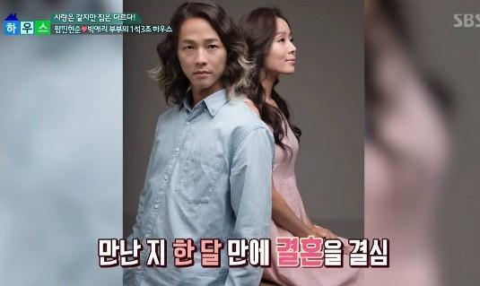 'TV쇼 진품명품' 박애리, 나이 어린 남편 팝핀현준과 만난 지 한 달 만에 결혼