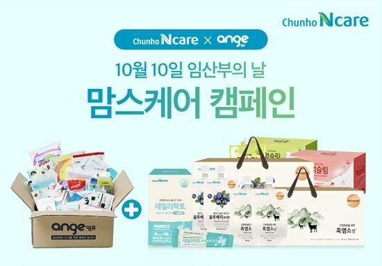'임산부의 날 기념' 천호엔케어 '맘스케어 캠페인' 진행