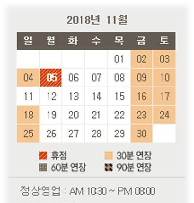 롯데백화점 휴무일, 오늘(26일)은 정상영업 중