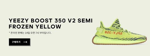 아디다스 온라인 스토어, 오전 7시부터 '이지부스트 350 V2' 판매 시작