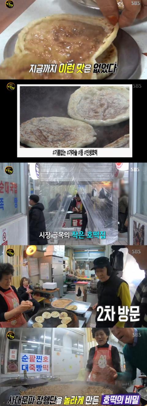 '생활의 달인' 은둔식달, 서산 호떡달인(시장원조호떡)… 47년 전통, 솥뚜껑에 익힌 호떡 '꿀맛'